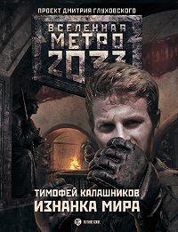 Тимофей Калашников -Изнанка мира