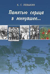 К. Г. Левыкин - Памятью сердца в минувшее…