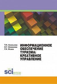 Татьяна Ананьева -Информационное обеспечение туризма: креативное управление