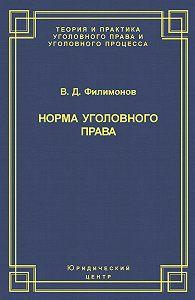 Вадим Филимонов - Норма уголовного права