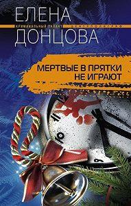 Елена Донцова -Мертвые в прятки не играют