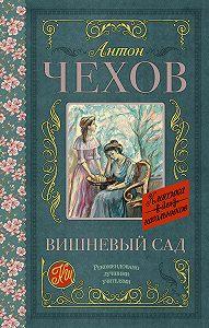 Антон Павлович Чехов -Вишневый сад (сборник)