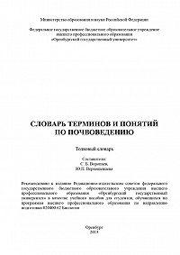 Коллектив авторов -Словарь терминов и понятий по почвоведению