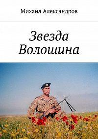 Михаил Александров -Звезда Волошина
