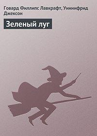 Говард Лавкрафт -Зеленый луг
