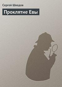 Сергей Шведов -Проклятие Евы