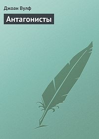 Джоан Вулф - Антагонисты