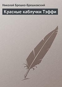 Николай Брешко-Брешковский -Красные каблучки Тэффи