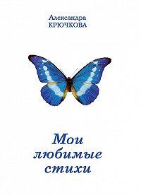 Александра Андреевна Крючкова - Мои любимые стихи
