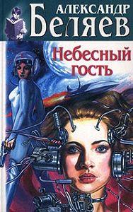 Александр Беляев - Охота на Большую Медведицу