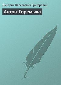 Дмитрий Григорович - Антон-Горемыка