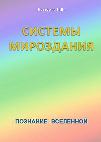 Ирина Кострова -Системы Мироздания