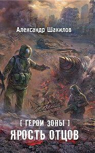 Александр Шакилов - Ярость отцов