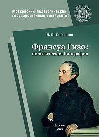 Наталия Петровна Таньшина -Франсуа Гизо: политическая биография
