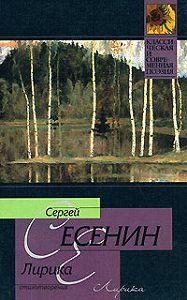 Сергей Есенин -Лирика