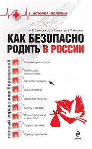 Евгений Леонидович Никонов -Как безопасно родить в России