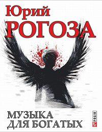 Юрий Рогоза - Музыка для богатых