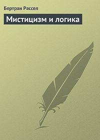 Бертран Рассел -Мистицизм и логика