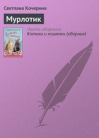 Светлана Кочерина - Мурлотик