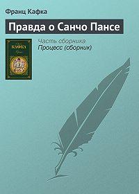 Франц Кафка -Правда о Санчо Пансе