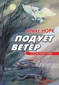 Алекс Норк -Подует ветер