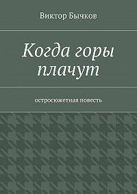 Виктор Бычков -Когда горы плачут