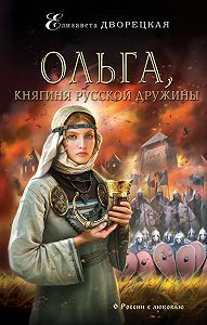Елизавета Дворецкая -Ольга, княгиня русской дружины