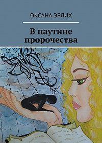 Оксана Эрлих -Впаутине пророчества