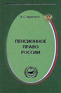 Виктор Аракчеев - Пенсионное право России