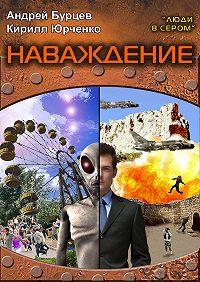 Кирилл Юрченко, Андрей Бурцев - Люди в сером 2: Наваждение