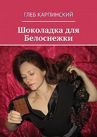Глеб Карпинский -Шоколадка для Белоснежки