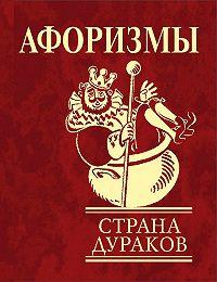 Ю. А. Иванова - Афоризмы. Страна дураков