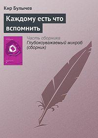 Кир Булычев -Каждому есть что вспомнить
