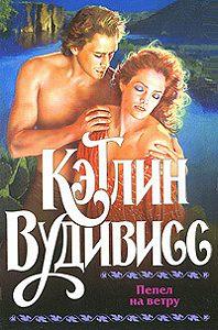 Кэтлин Вудивисс -Пепел на ветру