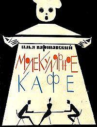 Илья Иосифович Варшавский -Молекулярное кафе