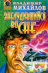 Владимир Михайлов -Заблудившийся во сне