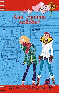 Ирина Мазаева -Как узнать любовь?