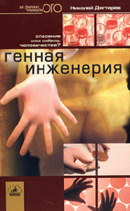 Николай Дягтерев -Генная инженерия. Спасение или гибель человечества?