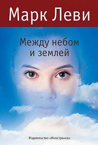 Марк  Леви -Между небом и землей