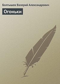 Валерий  Болтышев - Огоньки