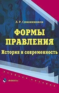 Л. Р. Симонишвили -Формы правления. История и современность: учебное пособие