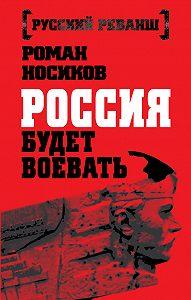 Роман Носиков -Россия будет воевать
