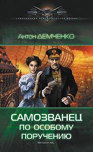 Антон Демченко -Самозванец по особому поручению