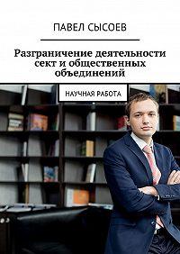 Павел Сысоев -Разграничение деятельности сект иобщественных объединений. Научная работа
