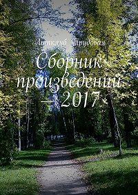 Литклуб Трудовая -Сборник произведений – 2017
