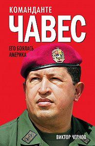 Виктор Чернов - Команданте Чавес. Его боялась Америка