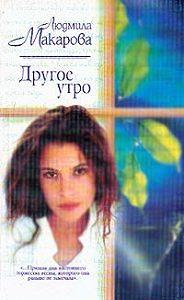 Людмила Макарова -Другое утро