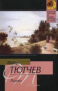 Федор Тютчев -Лирика