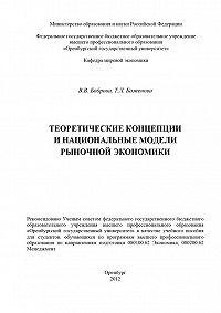 Татьяна Баженова -Теоретические концепции и национальные модели рыночной экономики