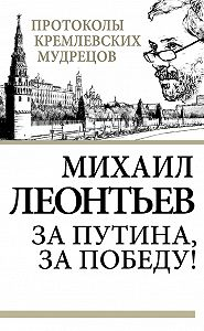 Михаил Леонтьев -За Путина, за победу!